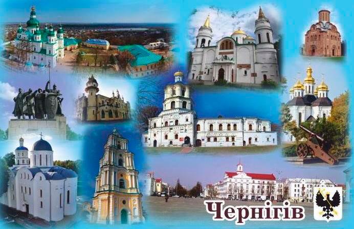 Пам'ятні місця Чернігова