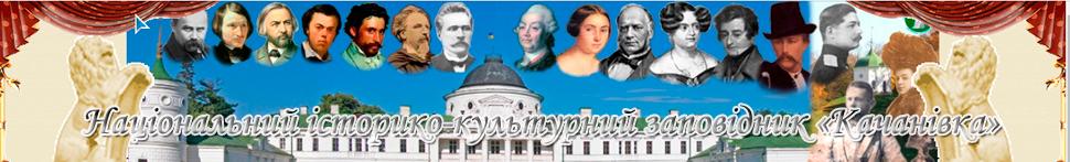 """Національний історико-культурний заповідник """"Качанівка"""""""