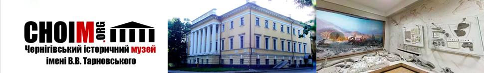 Чернігівський історичний музей ім. В.В.Тарновського